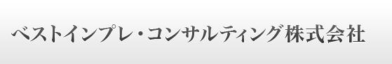 ベストインプレ・コンサルティング株式会社